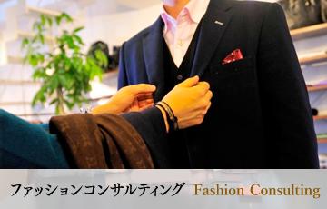 ファッションコンサルティング