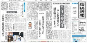 『繊研新聞』に記事が掲載されました!