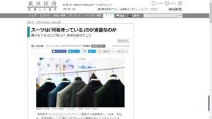 『東洋経済ONLINE』に記事が掲載されました!